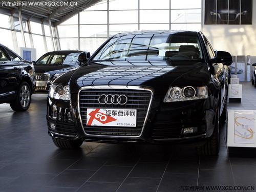 可提现车 2010款奥迪A6L最高优惠1万元