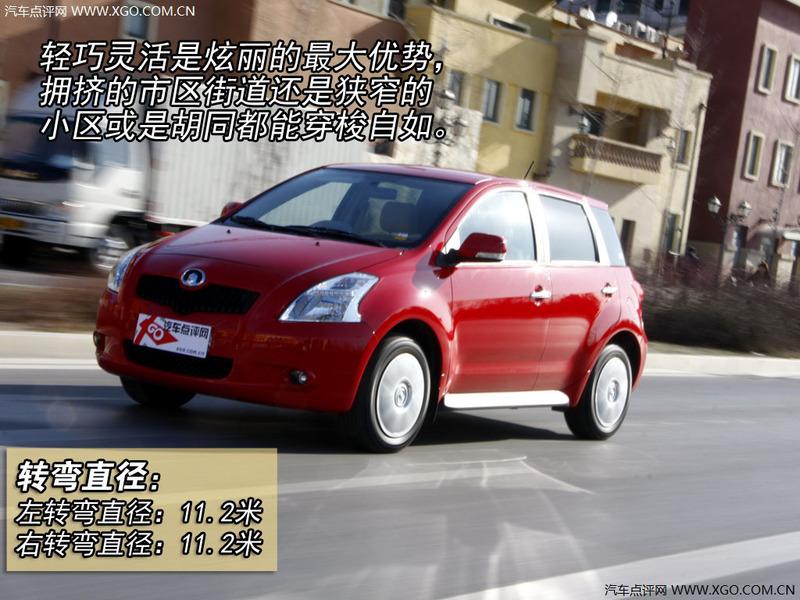 长城汽车 炫丽 1.3L 豪华型重要特点2747614高清图片