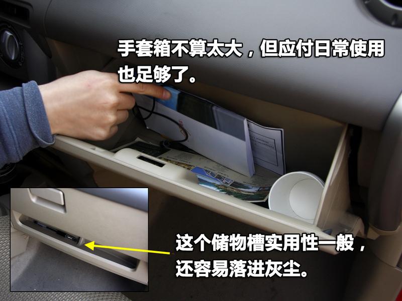 长城汽车 炫丽 1.3L 豪华型重要特点2747622高清图片
