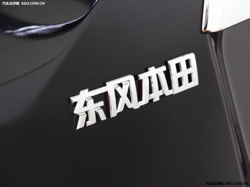 产品定位低端 东风本田明年推自主品牌