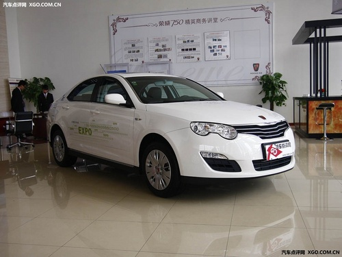 荣威550最高综合优惠1.5万 享两年0利率