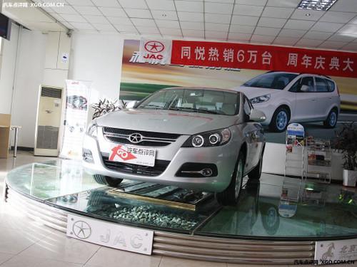 新款也特惠 江淮和悦享综合优惠1万元