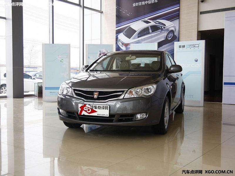 上海汽车 荣威350S 1.5 AT迅达版车身外观2876077高清图片