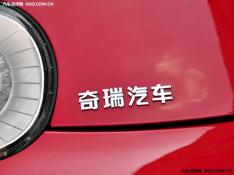 奇瑞汽车 qqme 舒适型其它与改装2836082 高清图片