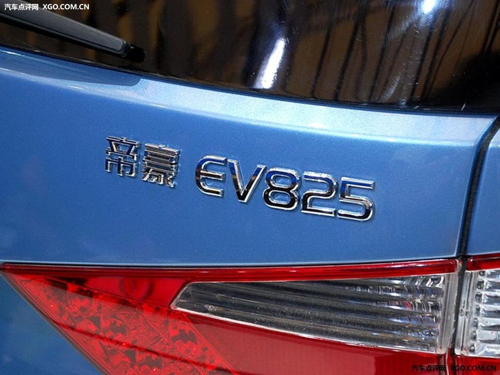吉利帝豪 2009款 帝豪ev8其它与改装2918608 -吉利帝豪 帝豪EV8其它高清图片
