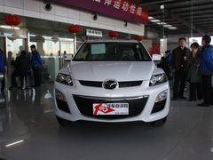 购马自达CX-7赠送1万元礼包 店内有现车