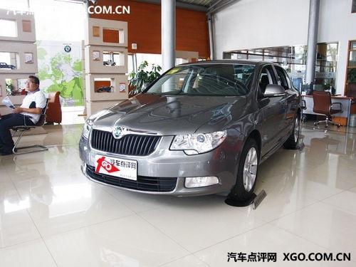 斯柯达昊锐南京最高优惠3.8万 现车在售