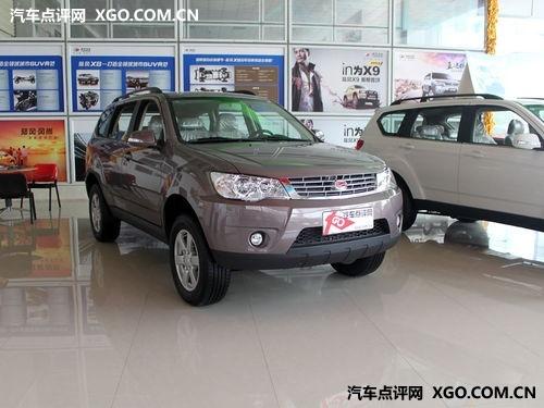 优惠3千元 陆风X8全系车型享现金优惠