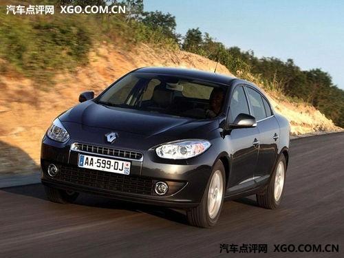 预售价18万元 雷诺Fluence上海车展首发