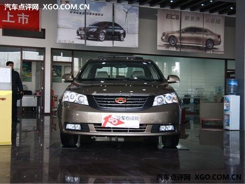 售价9万内 帝豪EC7年内推出1.5L车型
