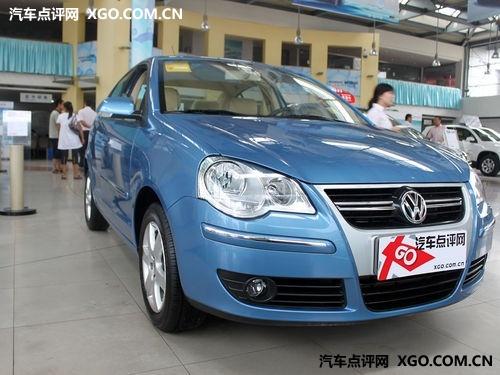 高质量小车 大众POLO最高优惠8000元