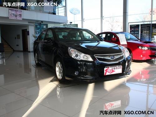 斯巴鲁力狮广州优惠2万元 店内现车销售