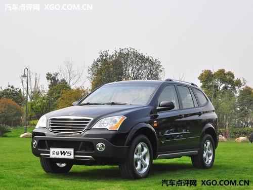 预售17-30万元 上汽荣威W5定于5月上市