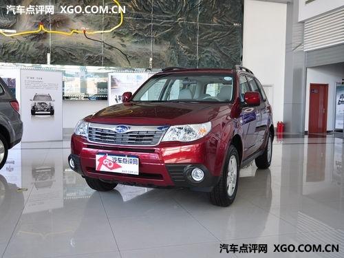 2012款森林人将亮相国际车展 接受预定