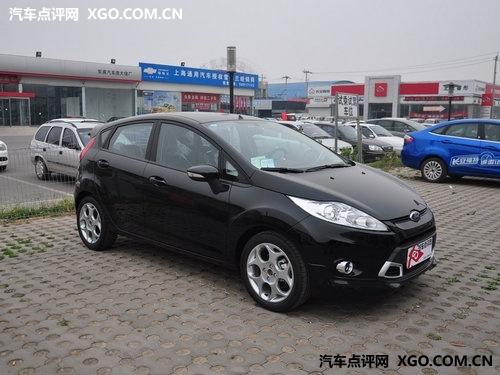 福特嘉年华南京现金优惠1万 现车有售