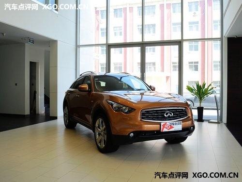 英菲尼迪FX35南京最高现金优惠10万
