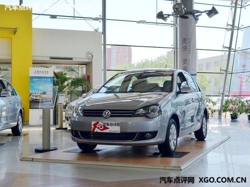 Polo劲取车型最低优惠1.5万元 部分现车
