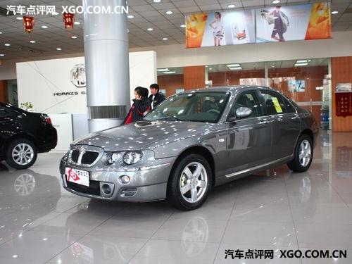 购车需预订 MG7优惠1万元赠5000元礼包