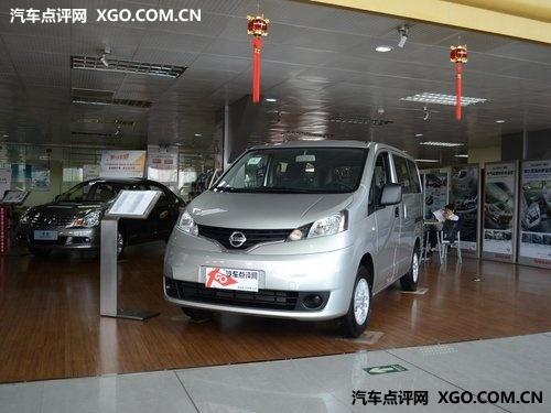 日产NV200最高优惠1.3万 价格保持稳定