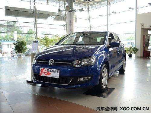 上海大众POLO优惠1.2万元