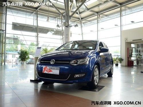 上海大众POLO现金优惠7000元 跨界小车