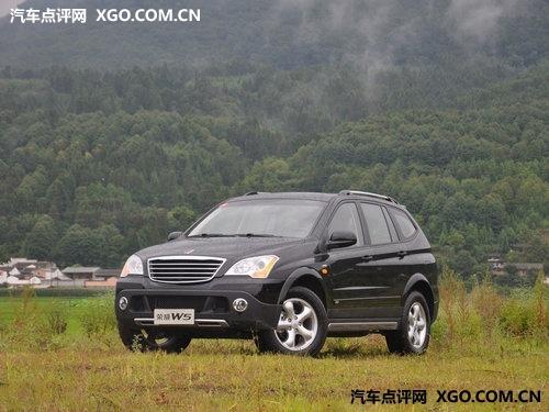 硬汉级自主SUV 荣威W5现金优惠1.3万