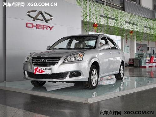 奇瑞E5南京最高现金优惠8千 现车送装潢