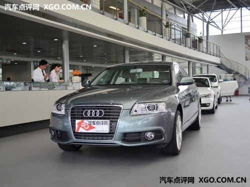 奥迪A6南京最高现金优惠5万少量现车
