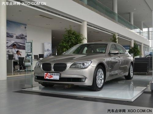 豪华行政级别轿车 宝马7系最高降25.2万
