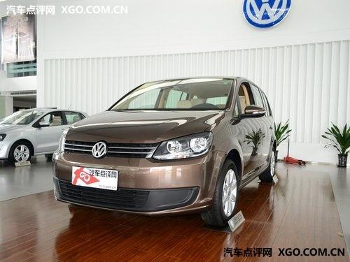 途安车型最高让8000元 有现车到店促销
