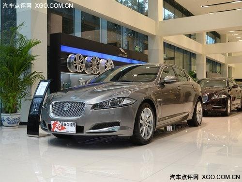 捷豹XF最高优惠12.8万 53万即可入手