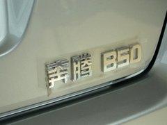 奔腾B50南京最高现金优惠1.5万