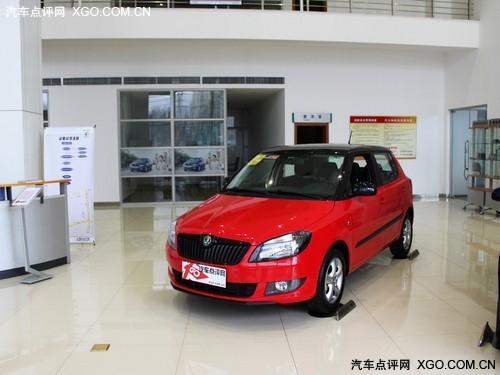上海大众斯柯达南京有价值9千优惠