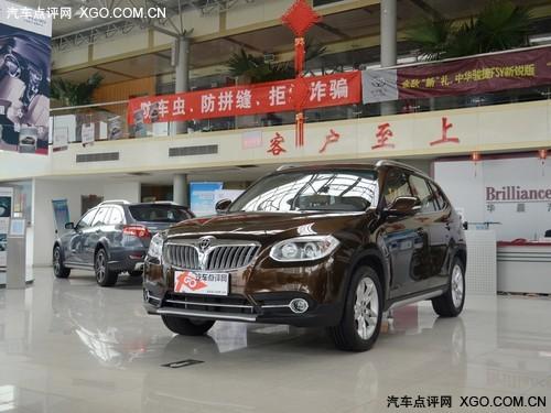 华晨中华V5部分现车在售 购车无需预订