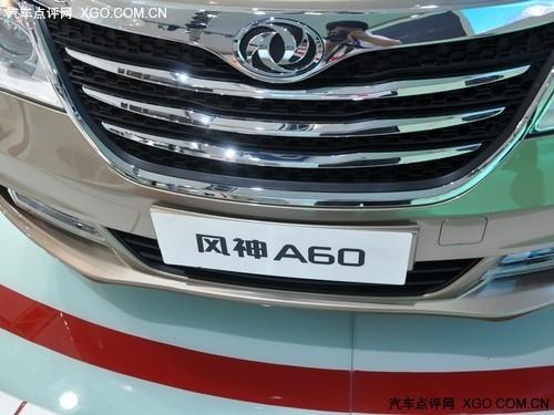 预计售10万起 风神A60将于本月12日下线
