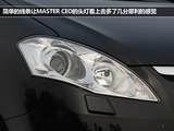 MASTER CEO 2013款  2.2T 专属旗舰版_高清图4