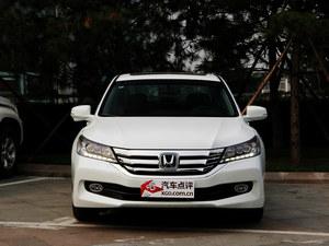 广汽本田雅阁最高降3.2万 部分现车在售
