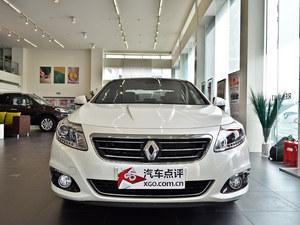 台州雷诺纬度最高优惠达3万元 现车充足