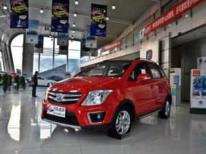 北京天业实通-长安CX20优惠高达1.50万