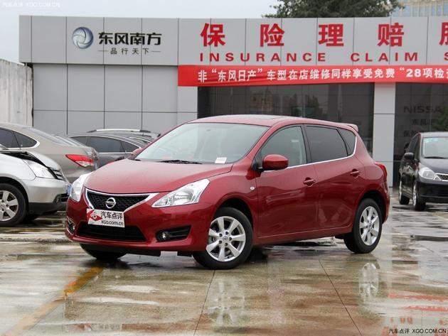 沧州东风日产骐达优惠达两万元现车销售
