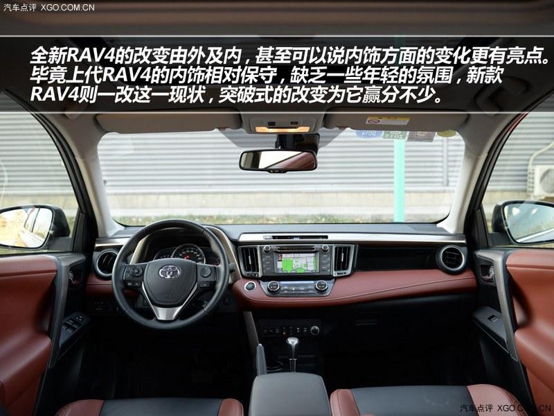 丰田rav4小公主优惠多少钱14款丰田小公主价格; 一汽丰田rav4最低价格