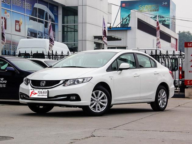 东风本田思域优惠1.4万元 近期可提现车