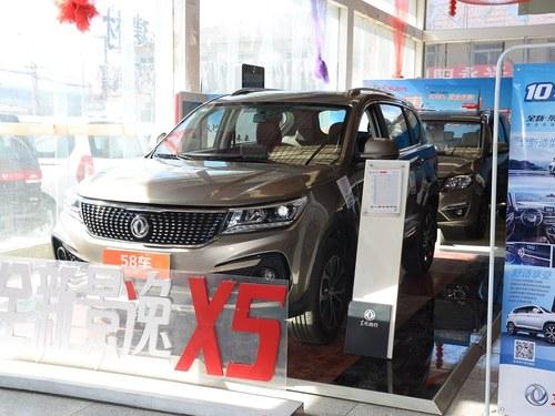 2017款 景逸X5 1.6L 手动豪华型
