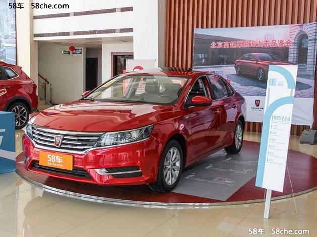 荣威i6价格直降1.2万元 购车送大礼包