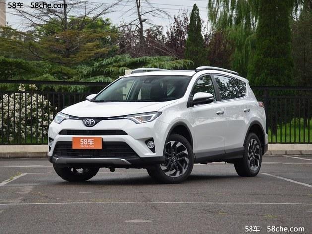 RAV4荣放降价销售 购车最高优惠5000