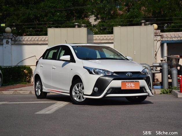 丰田Yaris L致炫部分车型优惠7000元!