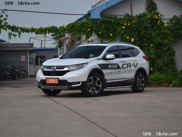 本田CR-V目前购车无优惠 16.98万元起售