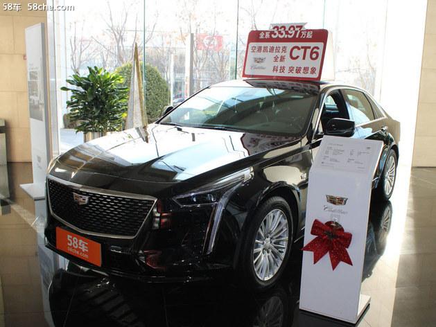 凯迪拉克CT6天津报价 价格优惠6万元