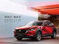 2020款 马自达CX-30 2.0L 手动尚悦型