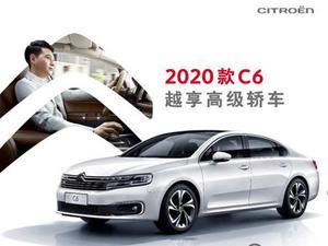 2020款 雪铁龙C6  400THP 旗舰型